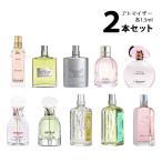 香水 ロクシタン LOCCITANE アトマイザー 選べる2本セット 各1.5ml レディース【メール便送料無料】