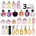 ディオール Dior レディース 香水 アトマイザー 選べる3本セット 各1.5ml 【メール便送料無料】