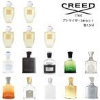 クリード CREED アトマイザー 選べる3本セット 各1.5ml 香水 メンズ ユニセックス 【メール便送料無料】