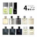 シャネル CHANEL メンズ 香水 アトマイザー 選べる4本セット 各1.5ml 【メール便送料無料】