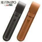 メール便送料無料 マルマン 電子PAIPO 専用ケース 全2種 ブラック キャメル