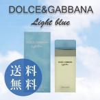 ドルチェ&ガッバーナ D&G ライトブルー EDT SP 100ml 香水