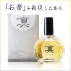 凛 EDP SP 30ml オードパルファン スプレー お香をコンセプトに完全再現した和の香水 ポイント5倍
