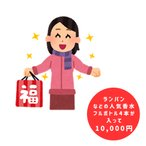 2021年 福袋 レディース 10000円 送料無料 ランバンなど人気フルボトル4本入り!