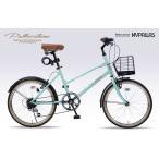 マイパラス 自転車 ミニベロ20 6SP オールインワン ミント M-709 送料無料 代引不可