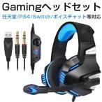 ゲーミングヘッドセット ps4 ヘッドホン Gaming Headset ゲーミングヘッドホン ヘッド セット プレゼント 有線 3.5mm LED付き 男女兼用 伸縮可能