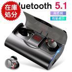 ワイヤレスイヤホン Bluetooth5.1 カナル型 イヤホン bluetooth 自動ペアリング イヤホン IPX7防水 高音質 通話 音量調整 左右分離型