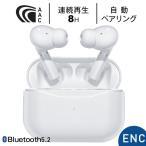 ワイヤレスイヤホン 最新Bluetooth5.2 自動接続 8時間音楽再生 ノイズキャンセリンク AACコーデック 片耳 両耳通話 左右分離型 IPX7防水 iPhone/Android適用