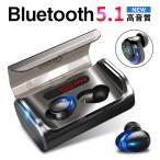 ワイヤレスイヤホン Bluetooth イヤホン Bluetooth5.1 ブルートゥース 自動ペアリング 高音質 左右分離型 IPX7防水 両耳 片耳 iPhone/Android対応