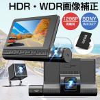 ドライブレコーダー 3カメラ同時録画 SONYIMX327センサー 170度超広角 1296P 4.0インチ HDR画像補正 駐車監視 Gセンサー ループ録画 32GBSDカード付き 1年保障