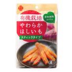 【ケース販売】有機栽培 やわらか ほしいも(干し芋、干しいも)乾燥芋  スティックタイプ 80g × 10【宅急便】