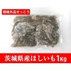 干し芋 茨城県産 訳あり ほしいも(干しいも、乾燥芋)(シロタ)国産 1Kg