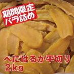 幸田商店 茨城県産 シルクスイート 平切り 干しいも 2kg 国産