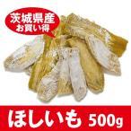 干し芋 訳あり 茨城県産 規格外品ほしいも シロタ 国産 500g×1袋 干しいも 乾燥芋