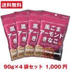 1000円 送料無料 きな粉 黄な粉 からだ きなこ 幸田商店 黒ごまアーモンドきなこ 90 g × 4 袋