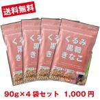 1000円 送料無料 きな粉 黄な粉 からだ きなこ 幸田商店 くるみ黒糖きなこ 90 g × 4 袋