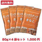 1000円 送料無料 きな粉 黄な粉 からだ きなこ 幸田商店 ミックスナッツきなこ 80 g × 4 袋