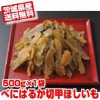 干し芋  訳あり 茨城県産 ほしいも 切甲(セッコウ) 国産 500g 干しいも 乾燥芋