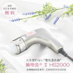黄帝灸 ナノプラチナ II型 電気 温灸器 電気のお灸 ビワ びわ葉 温灸器 へそきゅう 温熱治療器