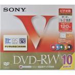 ソニー DVD−RW ビデオ用