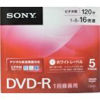 ソニー DVD−R ビデオ用 5枚 5DMR12KPS
