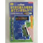 スマイルキッズ デジタル電池チェッカー ADC−07