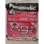 パナソニック掃除機用 純正 紙パック AMC-NC6