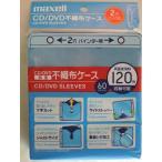 マクセル CD/DVD 不織布ケース 60枚 カラーミックス 2穴リング式 BFSY−60MIX