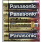 パナソニック アルカリ乾電池 単3形4本パック