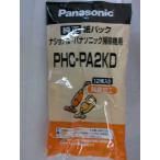 パナソニック掃除機用 純正 紙パック PHC−PA2KD