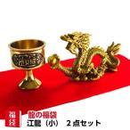 風水 開運祈願 龍の置物 江龍(小)2017年 福袋 4,000円セット 売れ筋