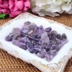 アメジスト タンブル さざれ 100g 天然石 パワーストーン 紫水晶