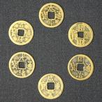 風水古銭(小)6枚組 銅製 風水 開運 グッズ インテリア