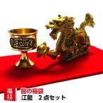 風水 開運祈願 龍の置物 江龍 2017年 福袋 5,000円セット 売れ筋