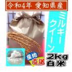 ミルキークイーン 2kg(白米) 29年産 愛知県産
