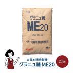 大日本明治製糖 グラニュ糖ME20 20kg 業務用サイズ 白砂糖 上白糖 バラ印 同梱不可