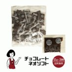 チョコレートネオソフト 15g×200袋