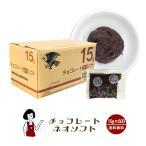 チョコレートネオソフト 15g×600袋
