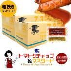 トマトケチャップ&マスタード 7g+3g×1200
