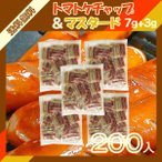 トマトケチャップ&マスタード 7g+3g×200