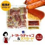 トマトケチャップ&マスタード 7g+3g×40