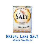 ナチュラルレイクソルトNo.1 25kg こだわりの塩 湖塩 オーストラリア産 デボラ湖塩 スーパーファイン ラーメン オーガニック