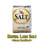 ナチュラルレイクソルトNo.3 25kg こだわりの塩 湖塩 オーストラリア産 デボラ湖 スーパーファイン ラーメン オーガニック