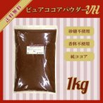 【12月上旬の発送となります】ピュアココアパウダーVH 1kg 送料無料 ジップ付 オランダ産 砂糖不使用