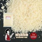 種子島 粗糖 1kg 送料無料 粗精糖 ホームベーカリー 煮物 鹿児島産 種子島産 さとうきび ブラウンシュガー