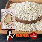 特選丸麦 1kg ※もち麦とうるち麦の混合