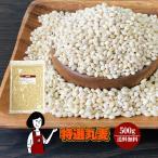 特選丸麦 500g ※もち麦とうるち麦の混合