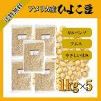 ひよこ豆 1kg×5袋〔チャック付〕/ガルバンゾー