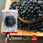 北海道産 黒豆 1kg 〔チャック付〕/新物28年産