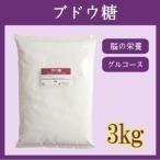 ブドウ糖 3kg